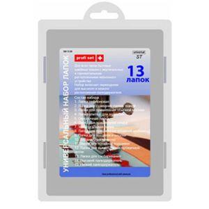 Набор лапок для швейной машины Profi Set SM 13-09