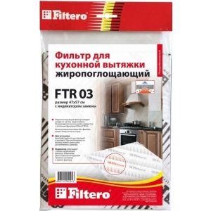 Фильтр для вытяжки Filtero FTR 03